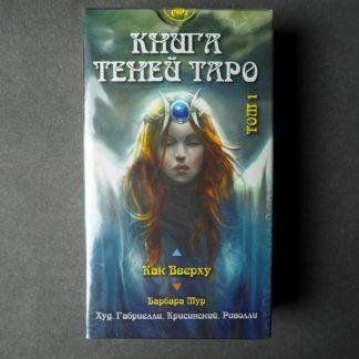 Таро Книга Теней — Том 1