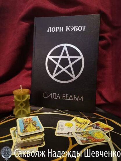 Книга Лори Кэбот «Сила ведьм»