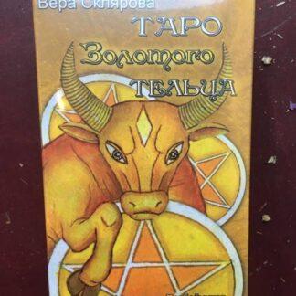 Таро Золотого Тельца