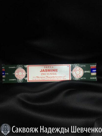 Благовония «Jasmine» Satya