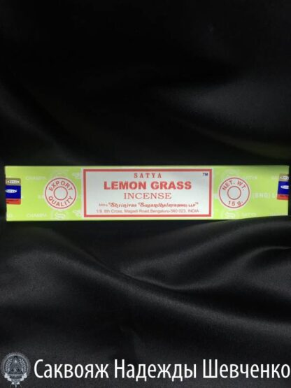 Благовония «Lemon Grass» Satya