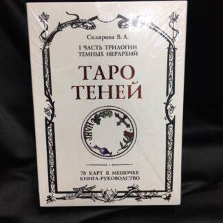 Таро Теней (Вера Склярова)